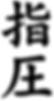 ideogramme shiatsu.png