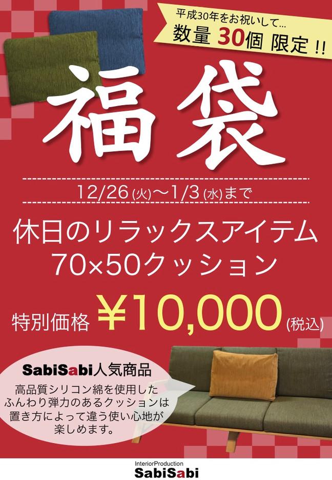 SabiSabi福袋 先行販売  26日スタート 数量限定30個