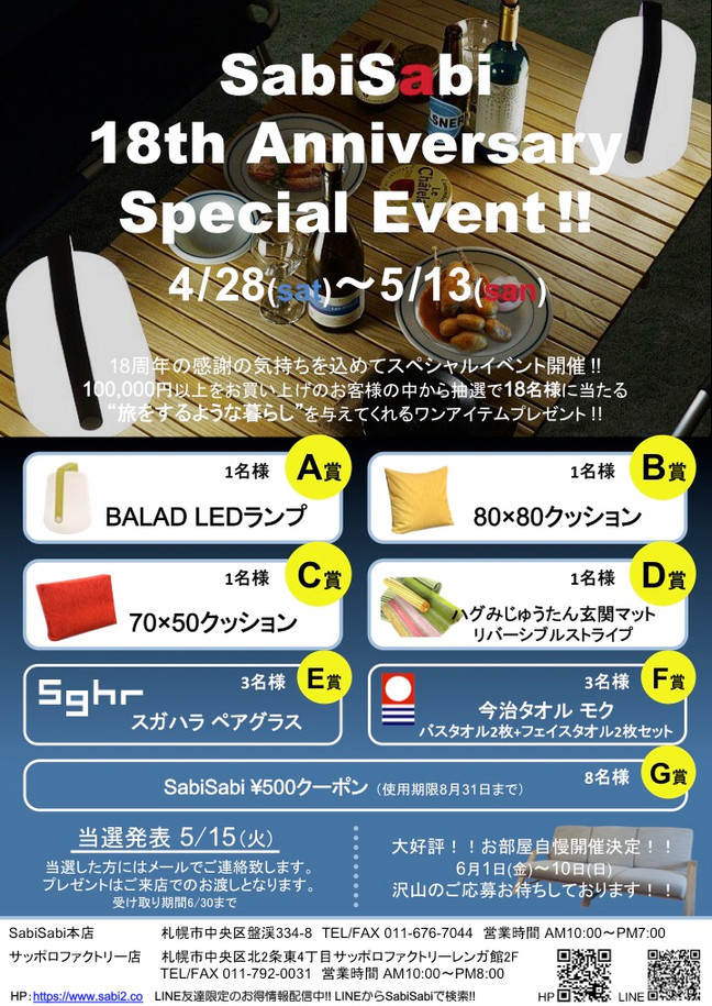 SabiSabi 18th Anniversary スペシャルイベント!!