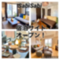 SabiSabi宿泊サービス