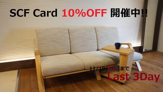 SFCカード10%OFF開催中 11月19日(日)まで!!