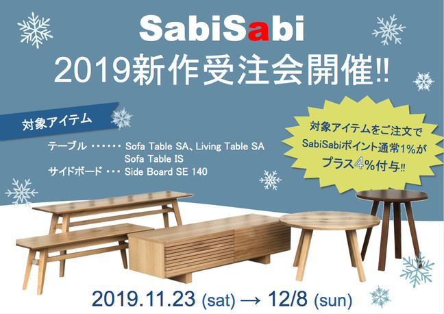 SabiSabi2019 新作受注会