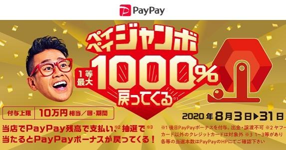PayPayジャンボ!8月31日まで!
