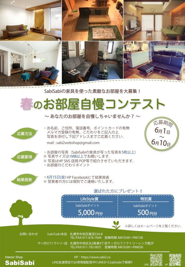 SabiSabi 6月1日よりインテリアフォトコンテスト開催!!