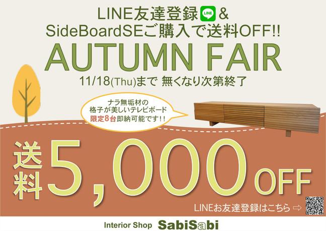 10/19(金)~11/18(日) サイドボードSE オータムフェア開催♪