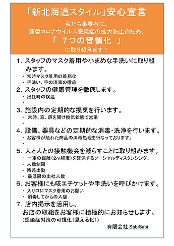 新北海道スタイルへの取組み SabiSabi.png