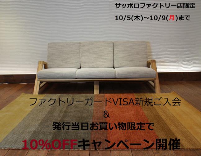 ファクトリーカードVISA新規ご入会 発行当日お買い物限定キャンペーン