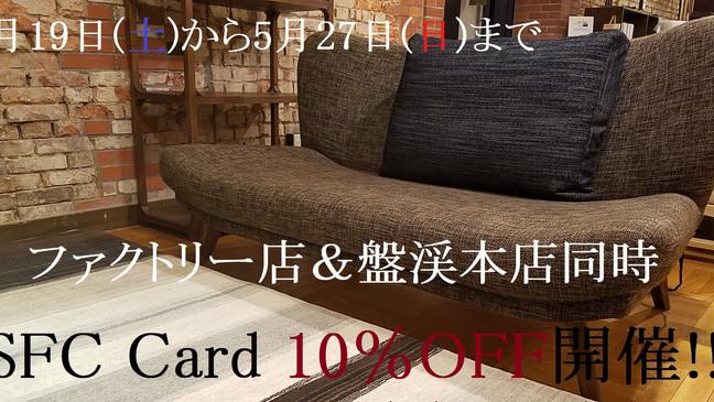 SFCカード10%OFF開催    5月19日(土)~5月27日(日)まで!!