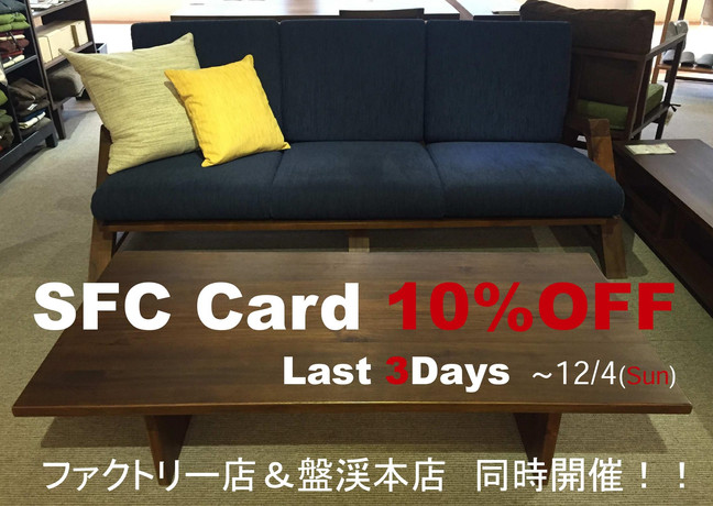 SFCカード10%OFF 12月4日(日)まで!!