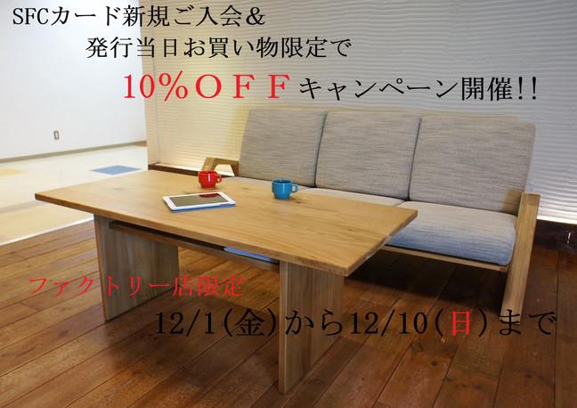ファクトリーカードVISA新規ご入会 発行当日お買い物限定キャンペーン中        12/1(日)から12/10(日)まで