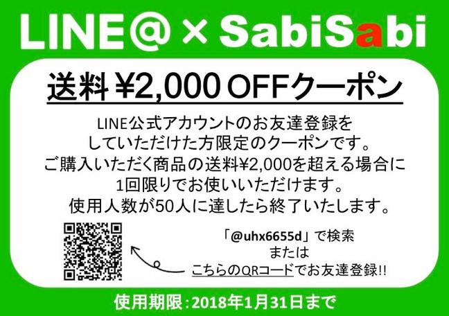 SabiSabiLINEお友達登録で 送料2,000円クーポンGETしちゃおう♪ 1月31日まで!!