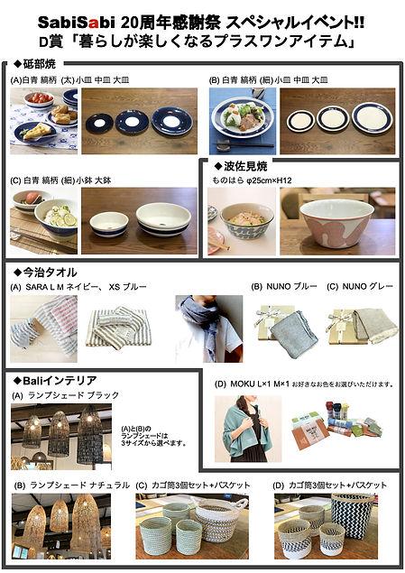 20周年D賞景品一覧.jpg