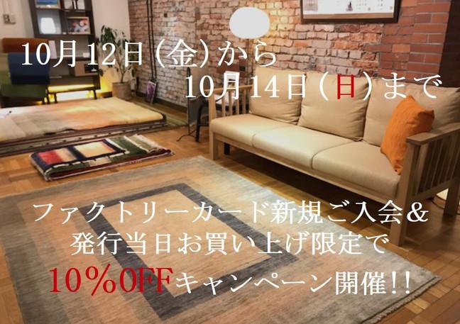 10月12日~14日まで SFC新規カードご入会&当日発行で10%OFF開催!!