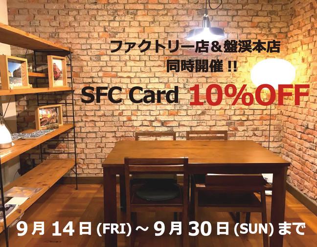 SFCカード10%OFF開催 9月14日(金)~9月30日(日)まで!!