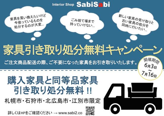 家具引き取り処分無料キャンペーン開催!!6月3日(日)スタート
