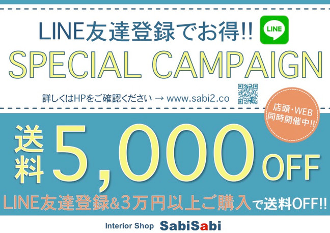 SabiSabi第2弾スペシャル企画    LINE登録で送料\5,000 OFFキャンペーン