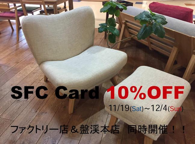 SFCカード10%OFF 明日11月19日(土)から