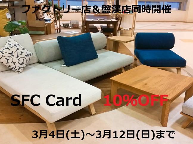 SFCカード10%OFF   3月4日(土)から