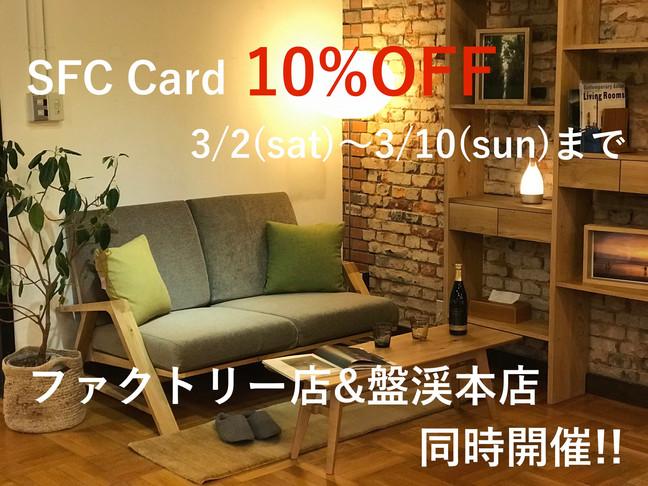 SFCカード10%OFF開催                 3月10日(日)まで!