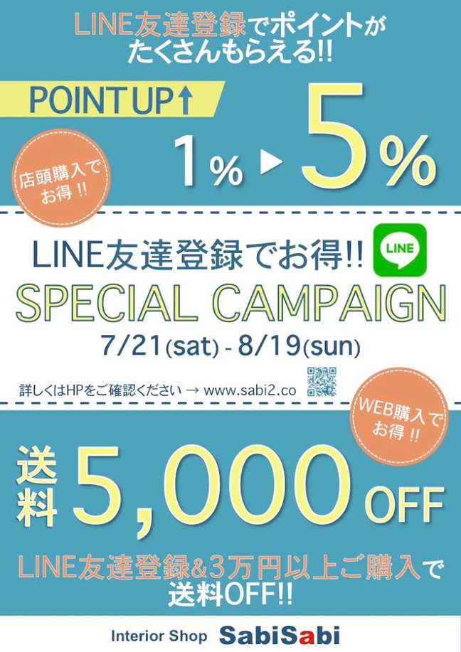 SabiSabi LINE登録でお得♪ ポイントUP キャンペーン開催!!