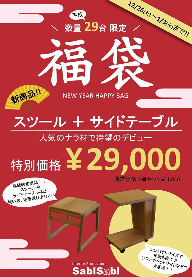 SabiSabi福袋 先行販売 26日スタート