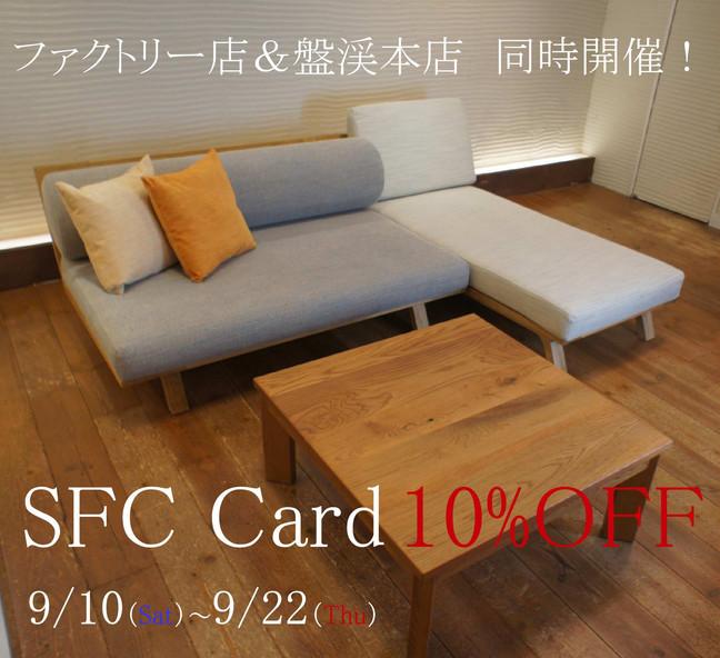 SFCカード10%OFF!!  9月10日(土)から      9月22日(木)まで!!