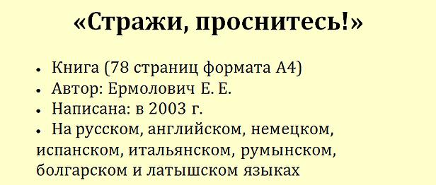 Обращение Стражи1.PNG