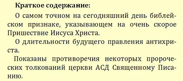 Обращение Стражи2.PNG