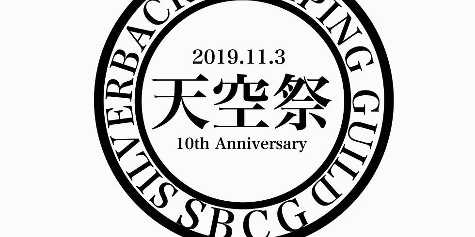 天空祭vol.10 〜SBCGコラボ〜