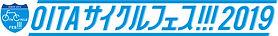 サイクルフェス2019ロゴ.jpg