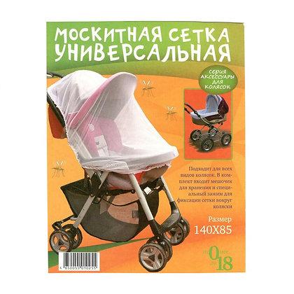 Сетка противомоскитная для колясок универсальная