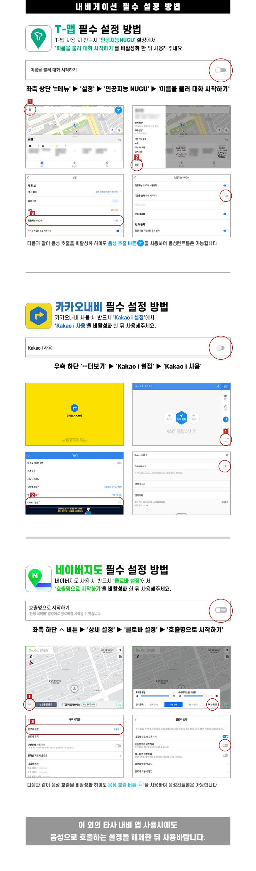 15_NAVI_Settings.jpg