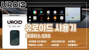 201021_GENESIS-G80-사용기.jpg