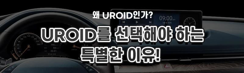 05_Why_UROID.jpg