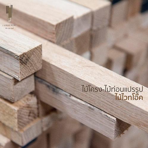 WHITE OAK -ไม้โครง ไม้ผนัง