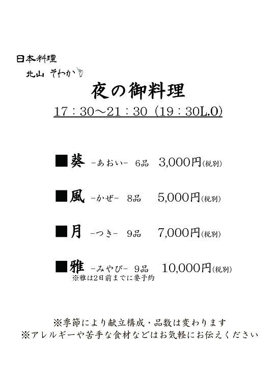 夜のメニュー201910.jpg