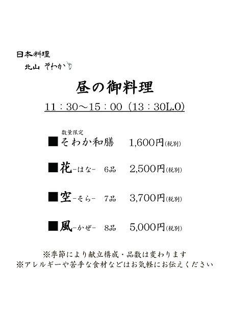 昼のメニュー201910.jpg