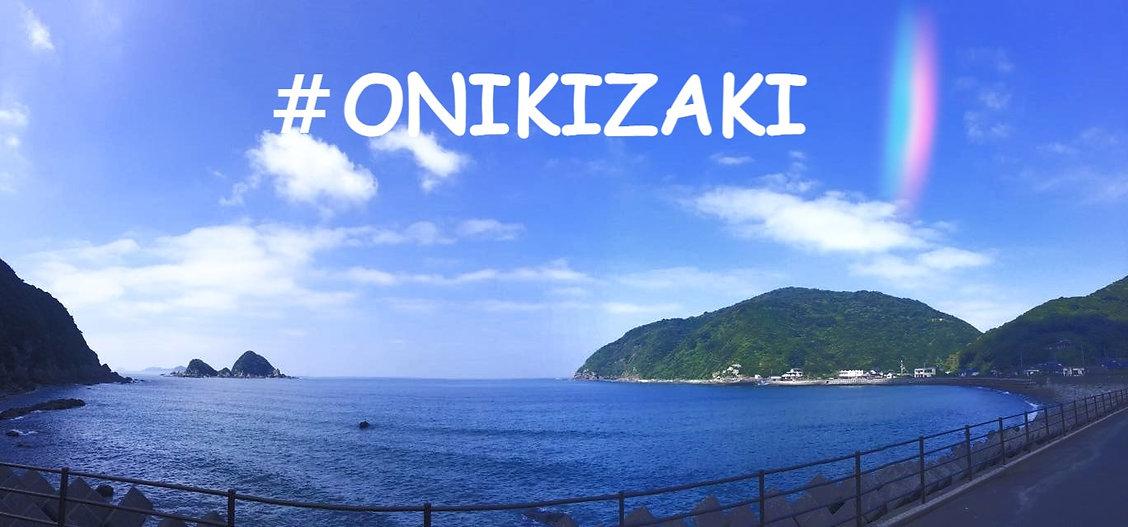 onikizaki.jpg