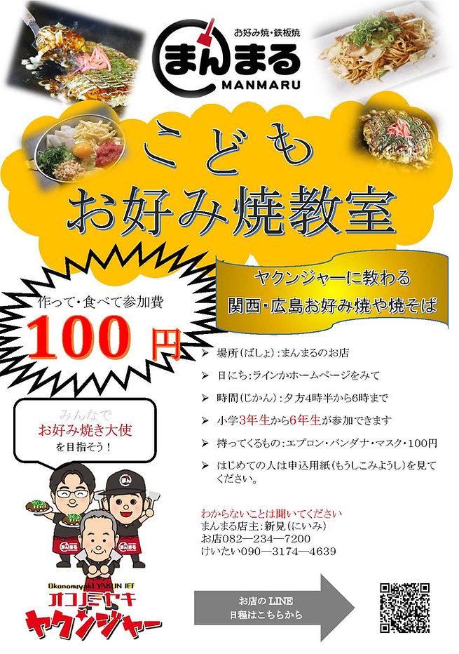 まんまる教室ポスター.jpg
