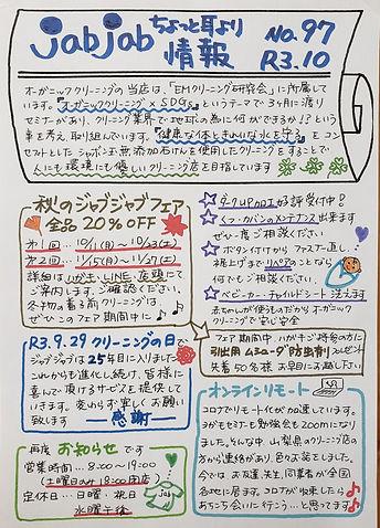 ニュースレター10月号_edited.jpg