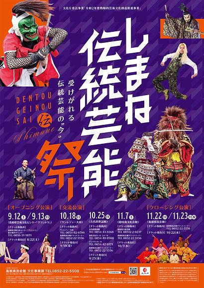 しまね伝統芸能祭B2ポスター0805(サイズ小).jpg