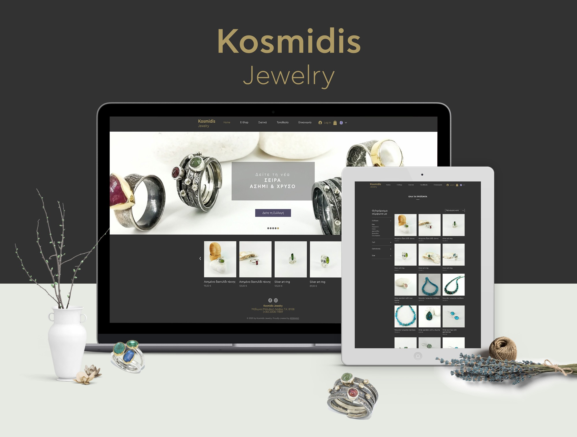 Kosmidis E-Shop