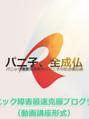 パニック障害最速克服プログラム(動画講座形式).jpg