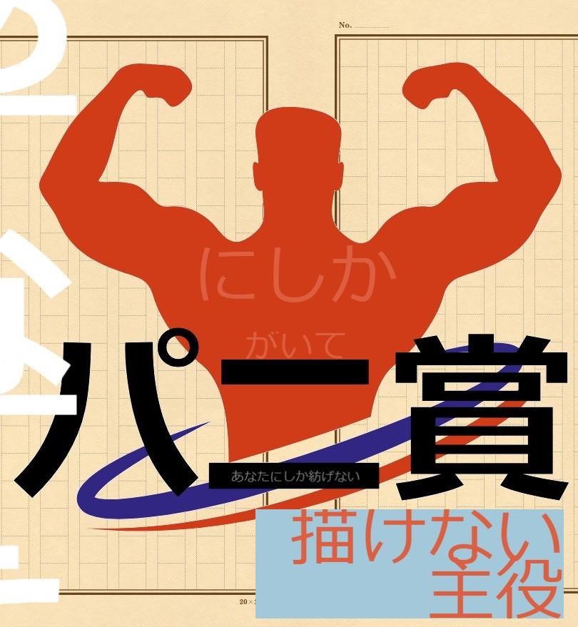 パニ賞小説