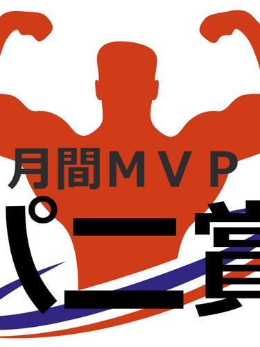 一般(月間MVPの表彰)