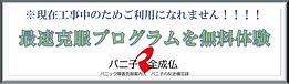 パニ子全成仏の無料体験ボタン(現在工事中バージョン).png