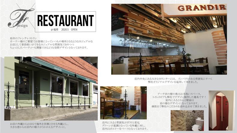 レストラン 施工事例