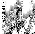 輝7・8ヤライアライ.png