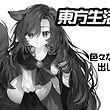 輝5・6東方生活教導団.jpg