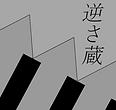 mui輝針祭Z.png